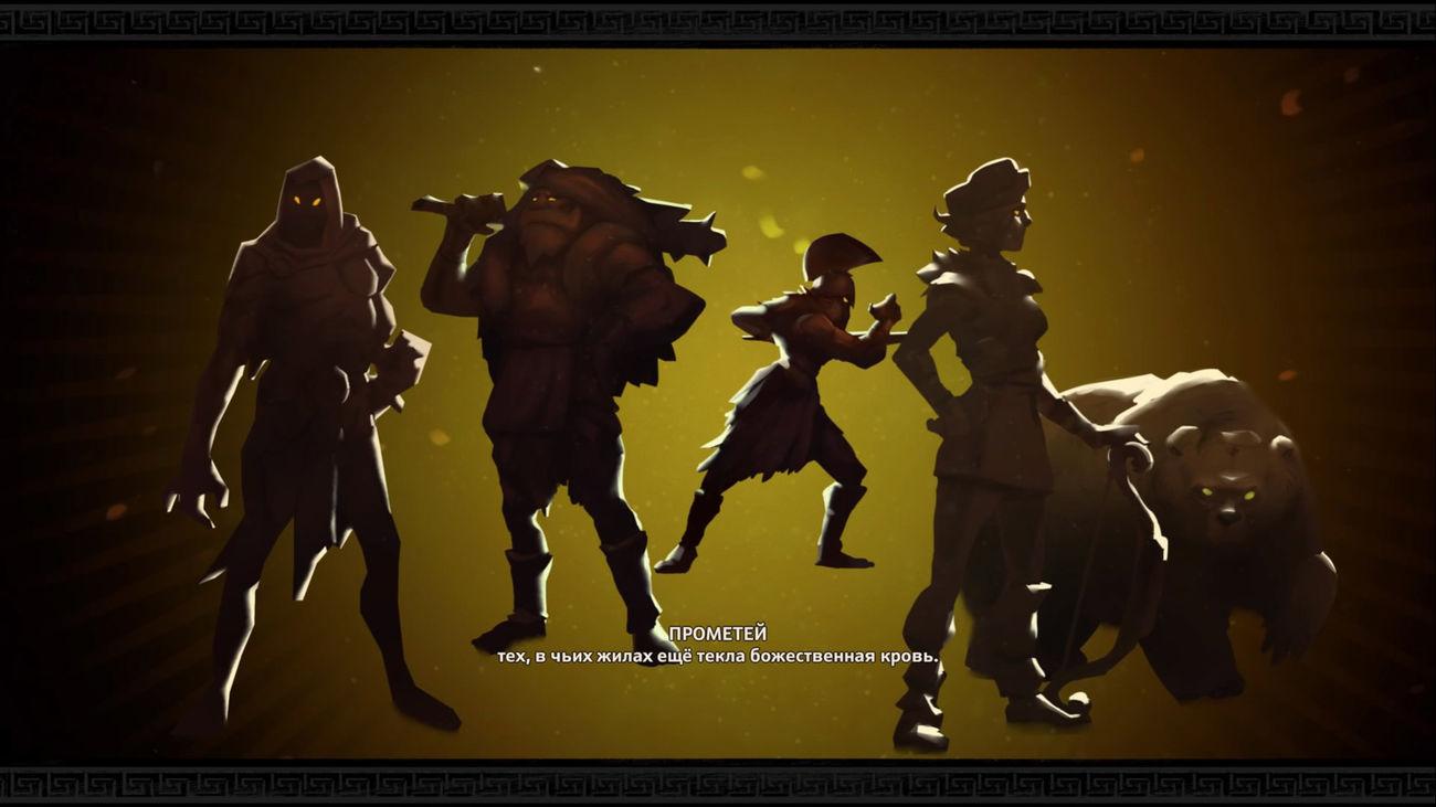 04-big-immortals-fenyx-rising.jpg